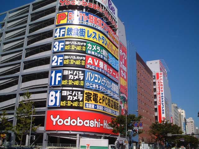 ヨドバシカメラ、博多駅前に11月1日オープン