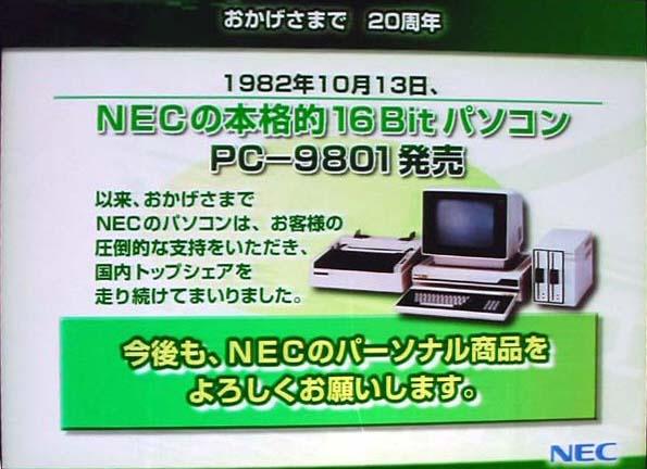 http://pc.watch.impress.co.jp/docs/2003/0807/nec.jpg