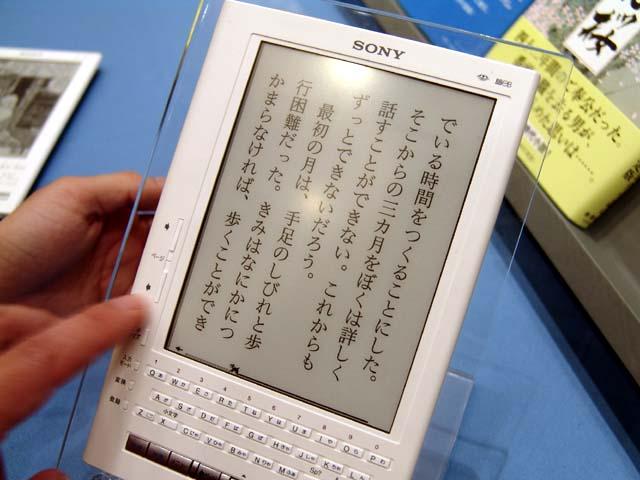ソニー、E INK採用の電子書籍端末「LIBRIe」