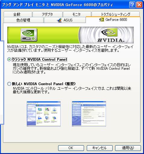 NVIDIA、ForceWare Release 90の...