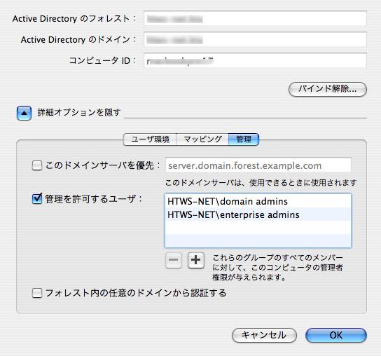 WindowsユーザーのためのMac OS講座