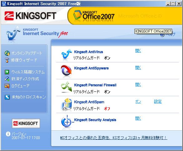 キングソフト、広告付きで完全無料のセキュリティソフト