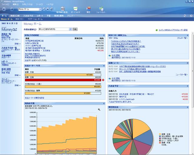 マイクロソフト 個人向けの口座 資産管理ソフト money plus edition