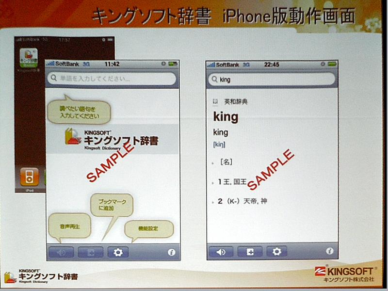 キングソフト、無料の翻訳機能付き英日/日英辞書ソフト