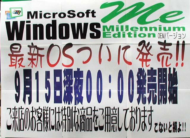 Windows Me OEM版の深夜販売を本...