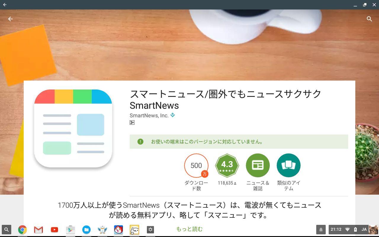 画像 レビュー Androidアプリが動くようになったchrome Osを試して