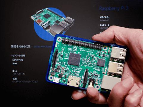 西川和久の不定期コラム】「Raspberry Pi3 Model B」で遊んで