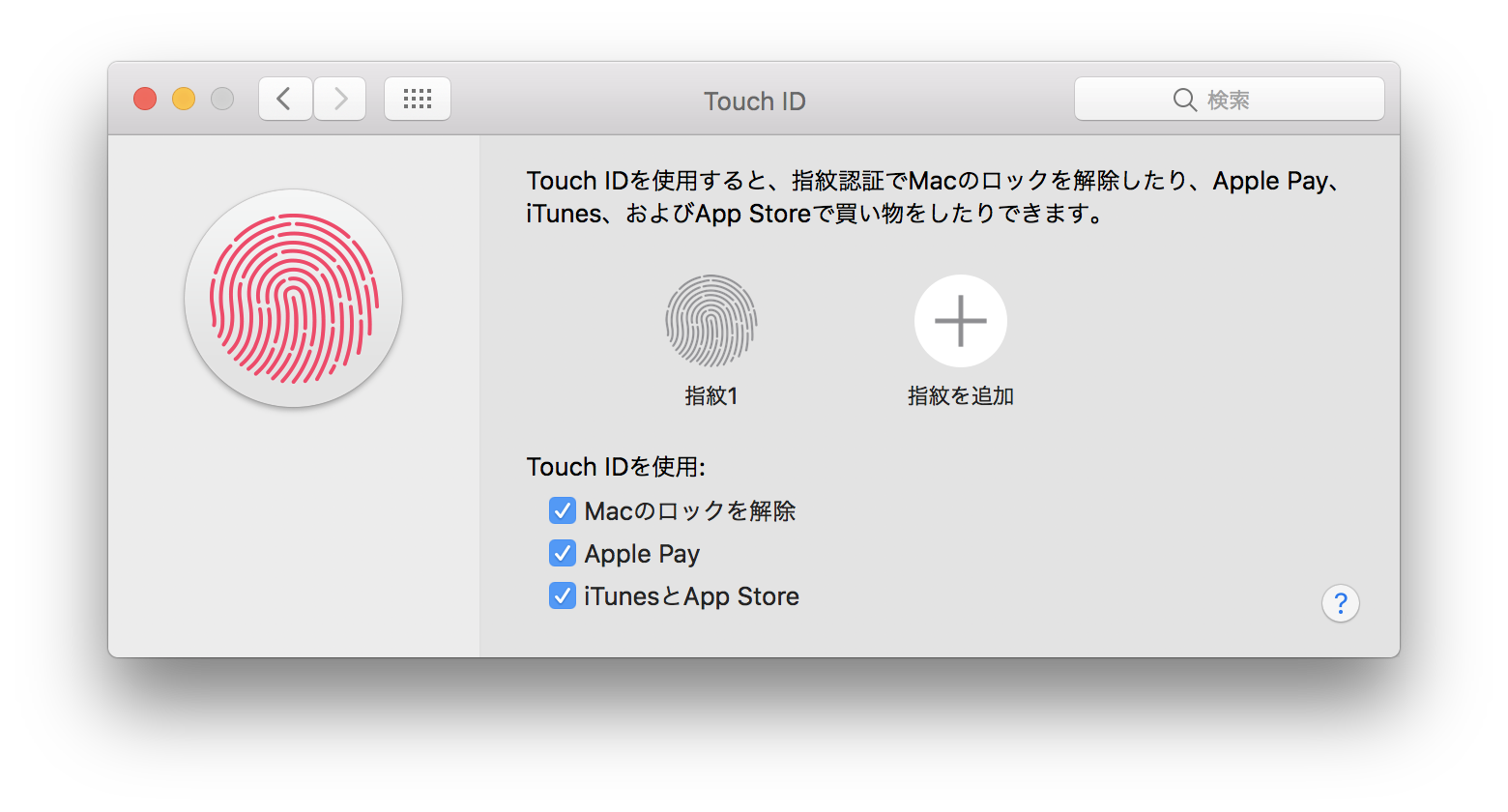 Touch IDの設定画面。Touch IDには指紋を3つまで登録可能だ