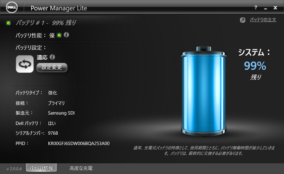 Dell Power Manager Lite