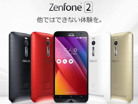 zenfone 2 ファームウェア