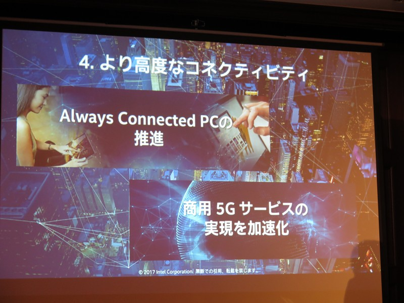 Always Connected PCの推進と5Gへの取り組み
