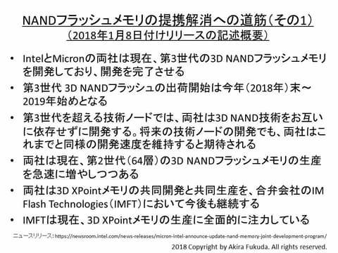 福田昭のセミコン業界最前線】IntelとMicronが歩んだNAND