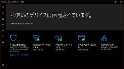 Windowsは毎月更新されている…
