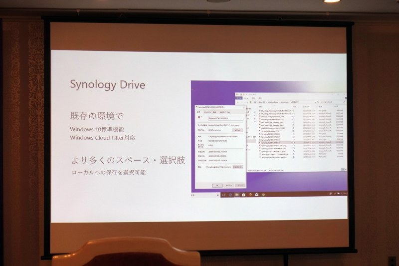 Windows Cloud Filterを利用したSynology Drive