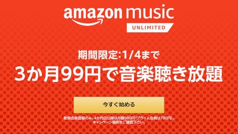 amazon co jp amazon music unlimitedが3カ月99円で使えるキャンペーン