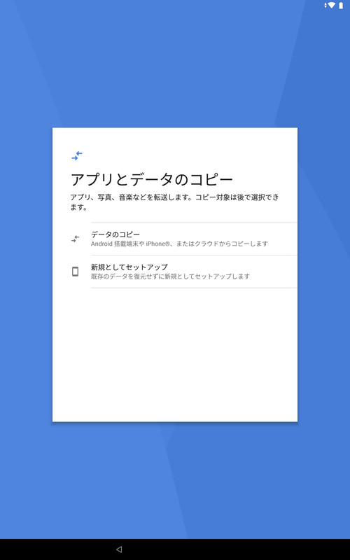 「Android タブレット アプリとデータをコピー」の画像検索結果