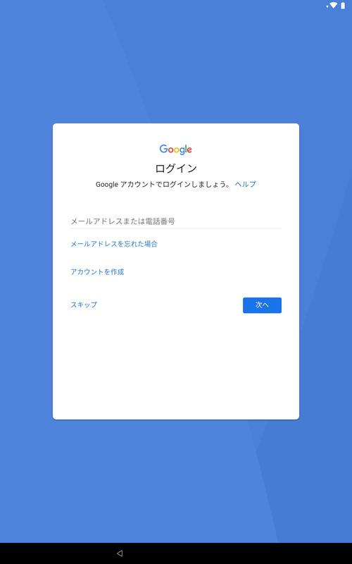 Googleログイン(スキップ)
