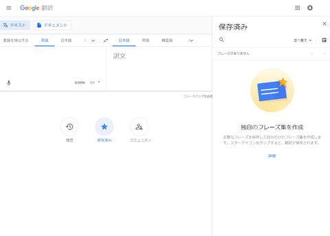 翻訳 google
