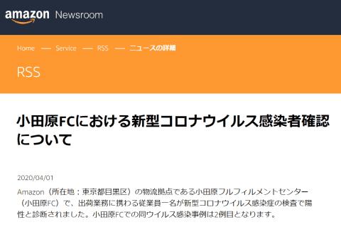 小田原 保健所 管内 コロナ 感染 者