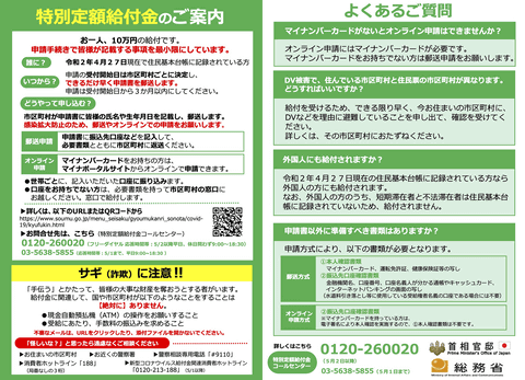 補正予算成立で 10万円給付 正式決定 申請方法は2種類 5月給付開始 Pc Watch