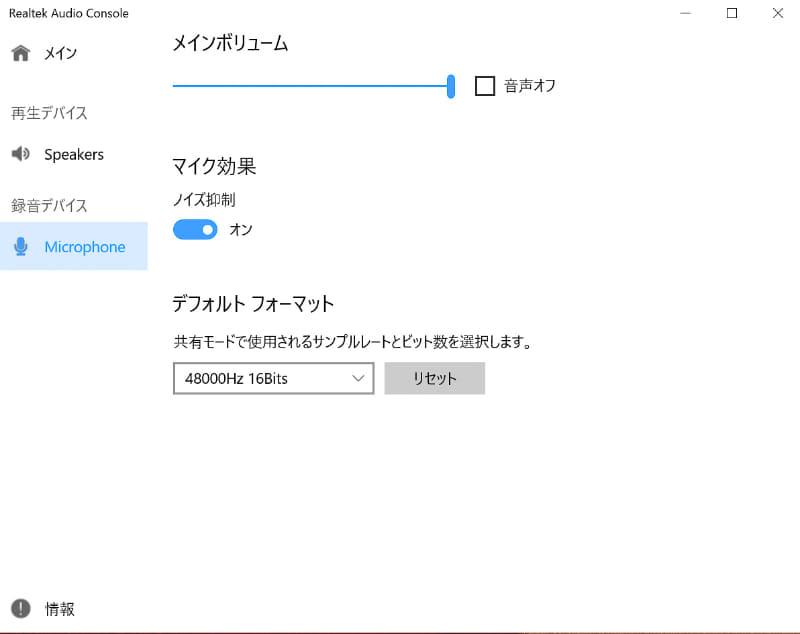 Surface GoのRealtek Audio Console