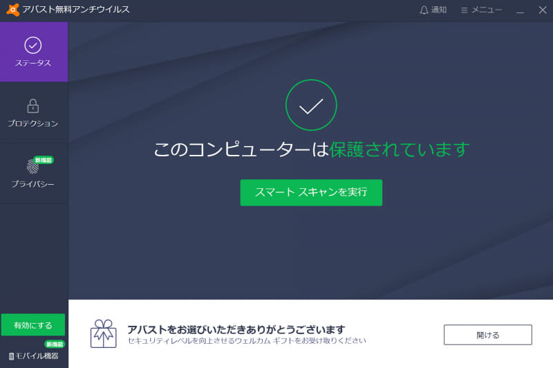 Windows用Avast Antivirus