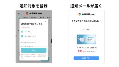 マスク 国産 在庫 速報 com