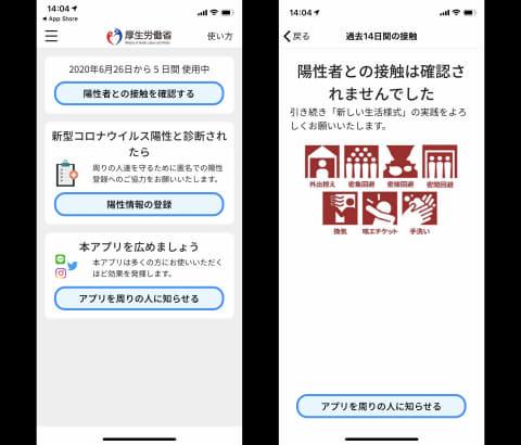 登録 数 Cocoa 新型コロナウイルス接触確認アプリ