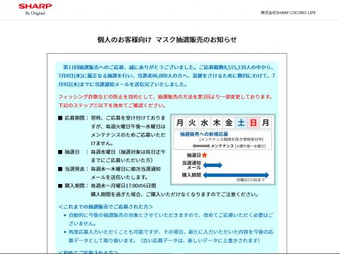 サイト シャープ マスク 応募