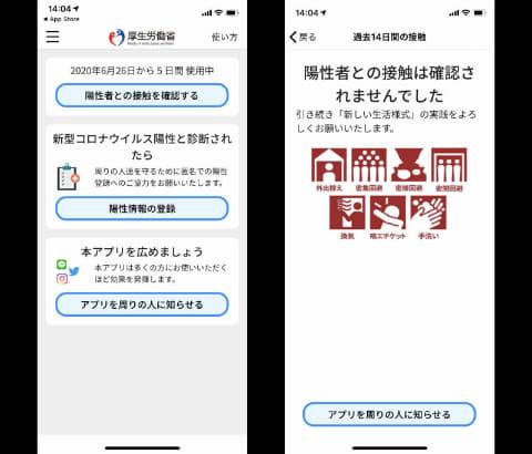 Cocoa 陽性 者 登録 数 接触確認アプリ「COCOA」、陽性登録件数が累計で8千件超え