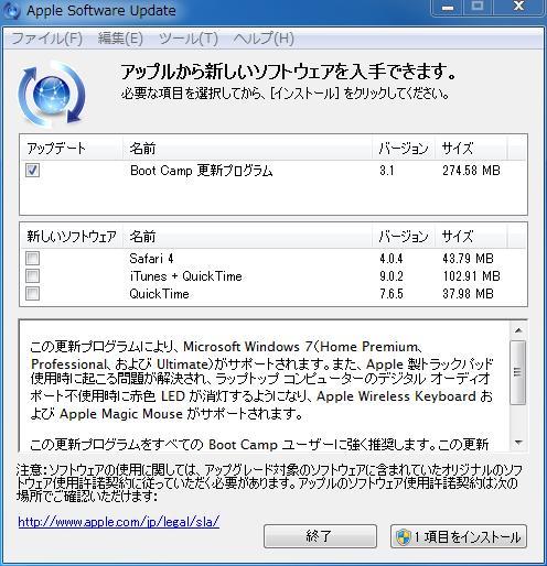 boot camp software update 3.1