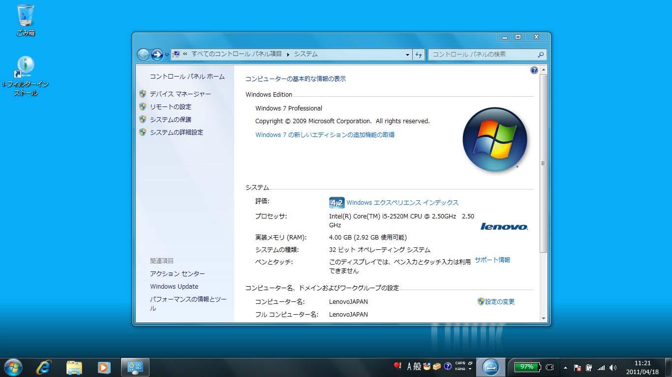 画像] 【西川和久の不定期コラム】レノボ・ジャパン「ThinkPad