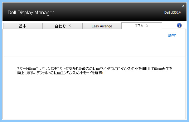 Dell Display Manager(オプション)