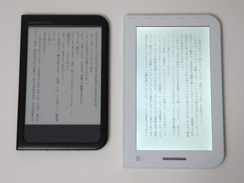 [画像] 【山口真弘の電子書籍タッチアンドトライ】東芝「BookPlace MONO」 ~コンテンツセットで ...