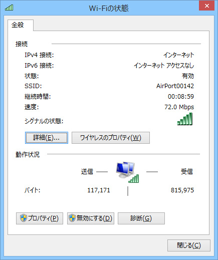 SSID:AirPort00142だと802.11n(72Mbps/2.4GHz)で接続