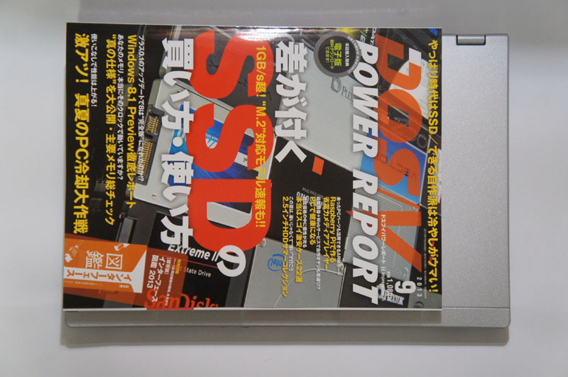 「DOS/V POWER REPORT」誌とLet'snote LX3のサイズ比較。横幅はLet'snote LX3のほうが56mm大きく、奥行きもLet'snote LX3の方が16.6mm大きい