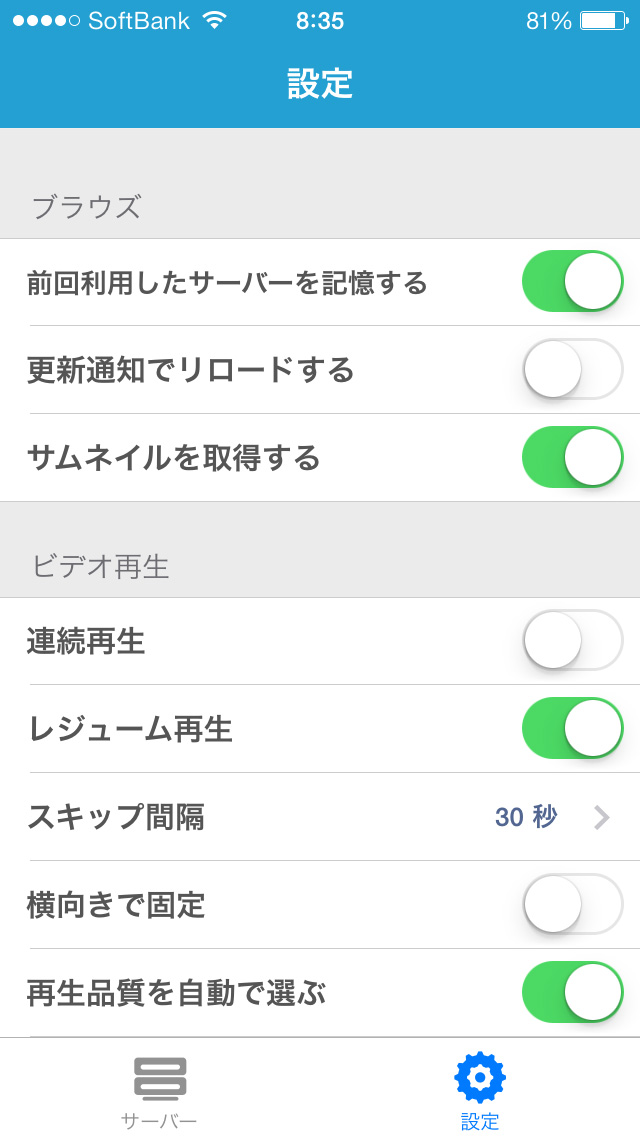 DiXiM Digital TV for iOS/設定(1/2)