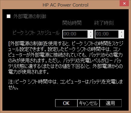 HP Power Control