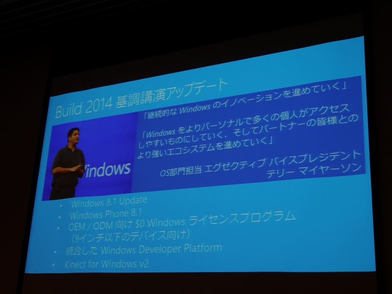 Build 2014でのWindows 8.1 Updateの発表