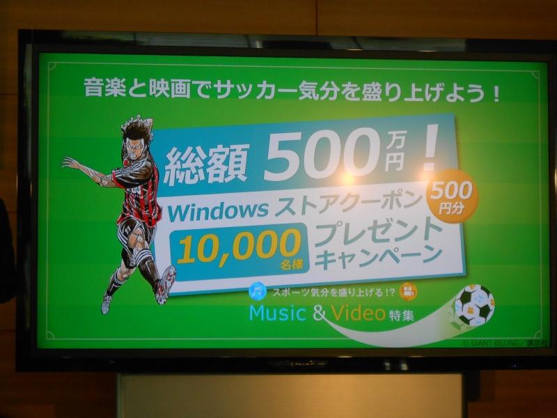 画像 日本マイクロソフト 夏商戦向けに すぽレット キャンペーンを