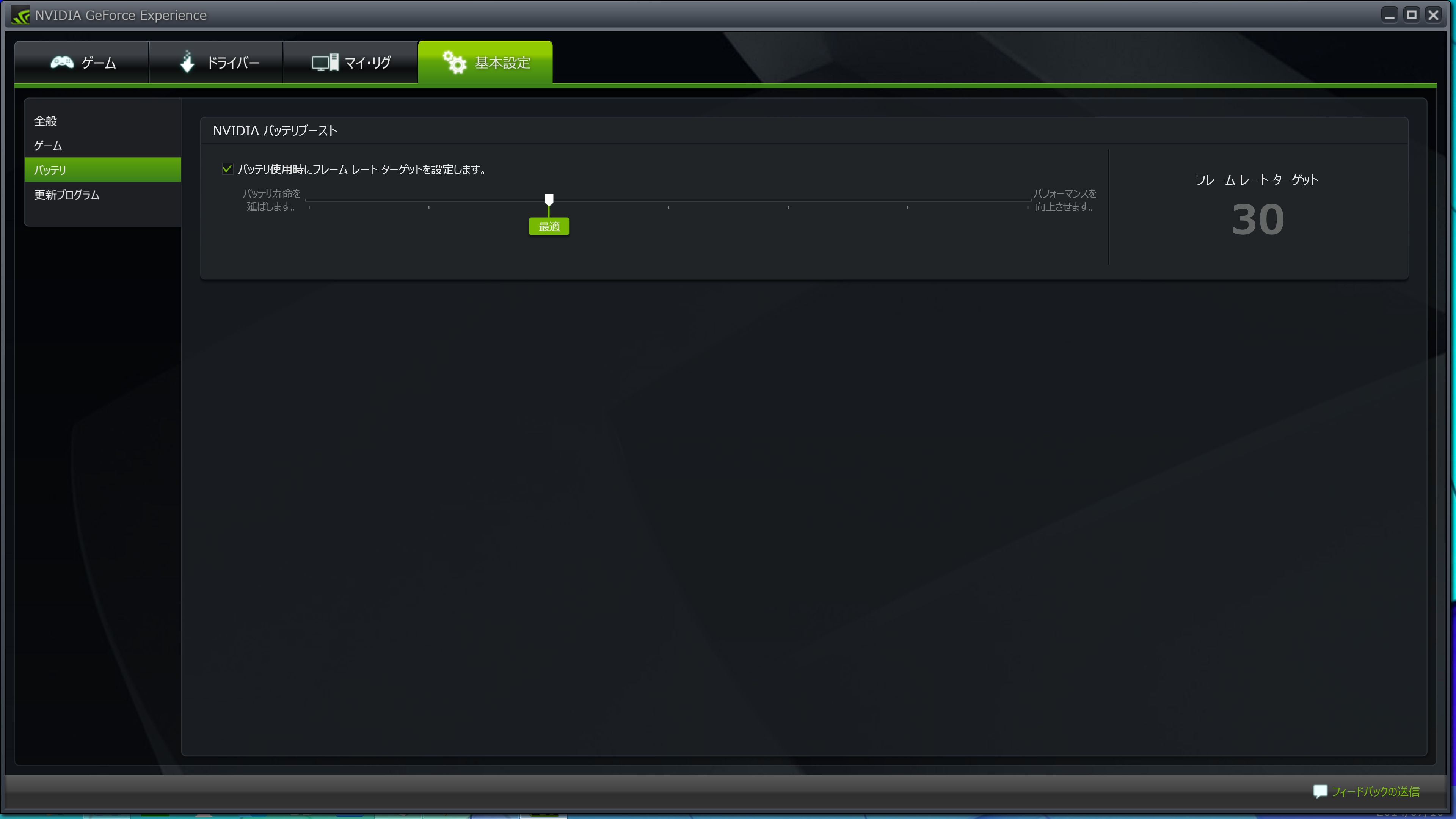 GeForce ExperienceにおけるFrame Rate Targetingの設定