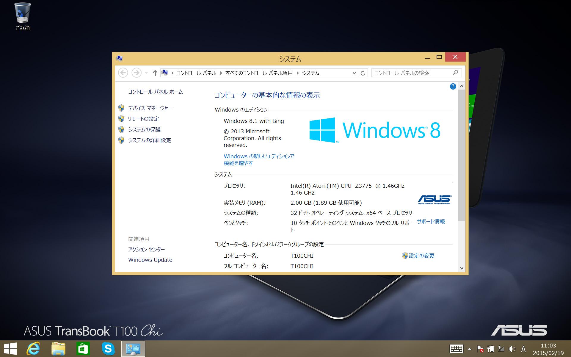 画像 西川和久の不定期コラム Asus Transbook T100 Chi Atom Z3775搭載10 1型フルhdの2 In 1 17 32 Pc Watch