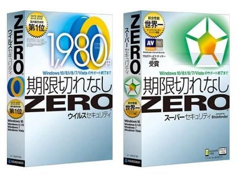 zero ウイルス セキュリティ