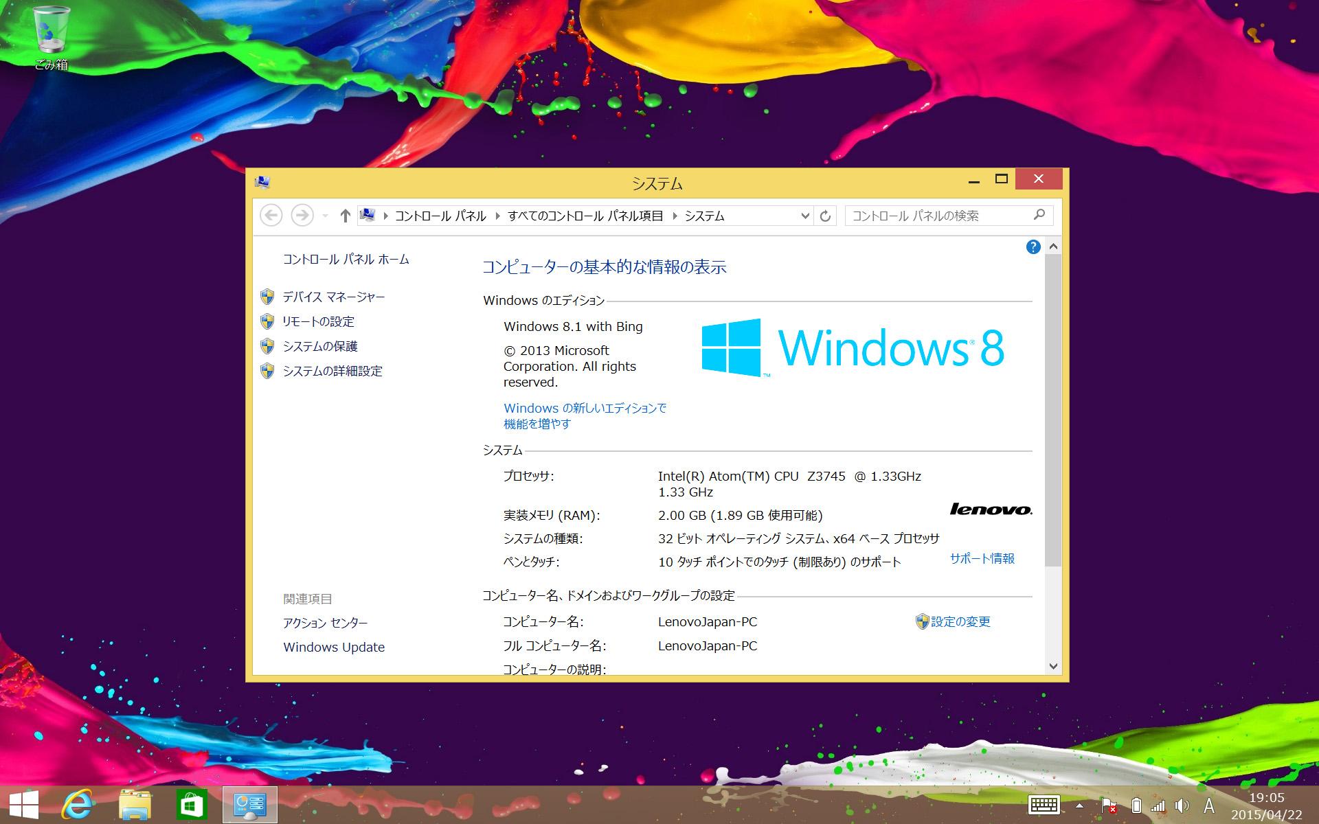 画像 西川和久の不定期コラム レノボ ジャパン Yoga Tablet 2 8 With Windows 鉛筆などをスタイラス代わりに利用できる8型タブレット 10 22 Pc Watch