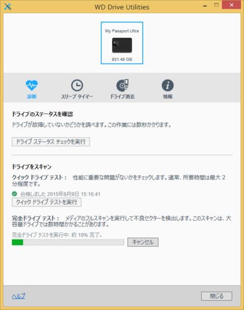 レビュー】ハードウェア暗号化が魅力のWD製USB 3 0ポータブルHDD