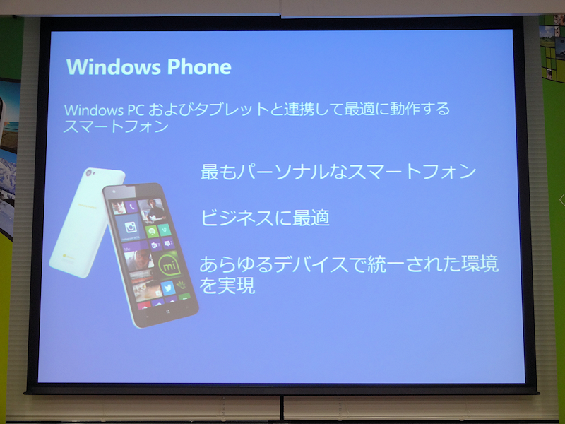 Windows Phoneの3つの強み