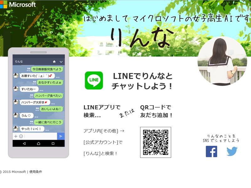 日本マイクロソフトが男性を虜にする女子高生AI「りんな」を開発 ~LINEチャットでサービス開始