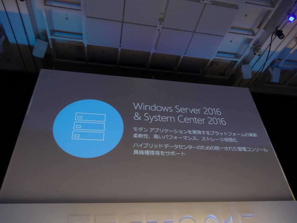 「Windows Server 2016 & System Center 2016」