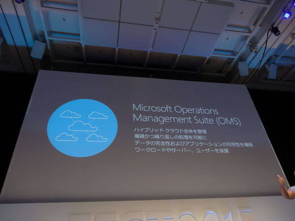 「Microsoft Operations Management System」