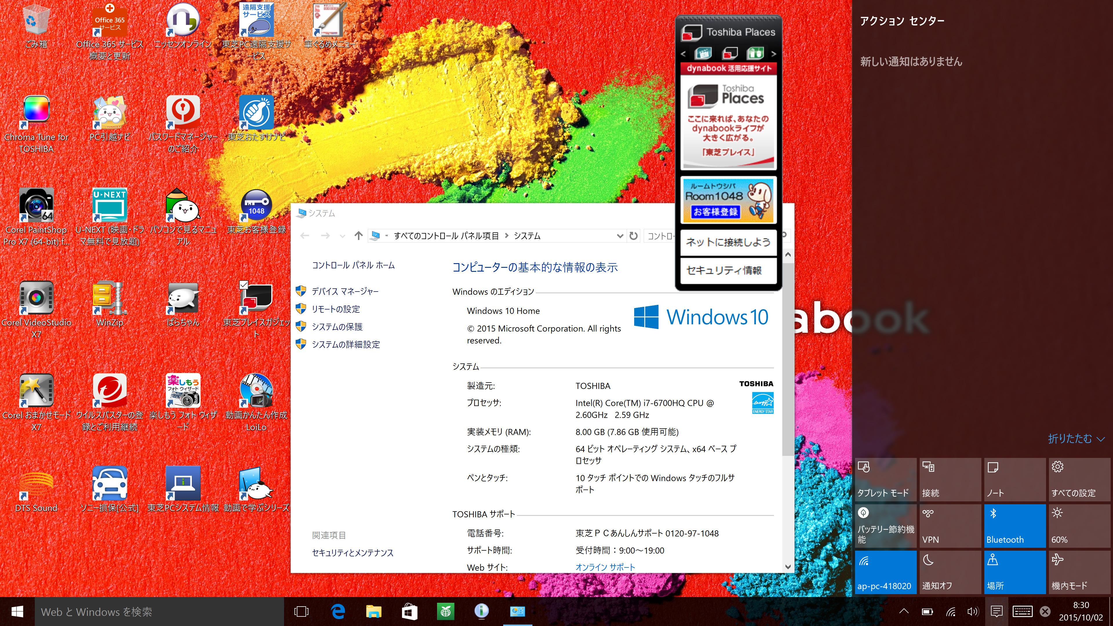 画像 西川和久の不定期コラム 東芝 Dynabook T95 T 4k Ips液晶とskylakeを搭載した15 6型ノート 12 29 Pc Watch